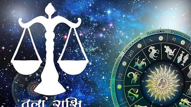 Aaj Ka Tula /Libra rashifal 18 jun 2020: जानें आज आपको कहां सावधान रहने की है जरूरत