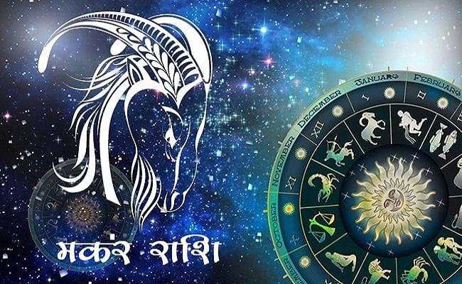 Aaj Ka Makar/capricorn rashifal 01 July 2020 : जानें जीवनसाथी को लेकर क्या है खास