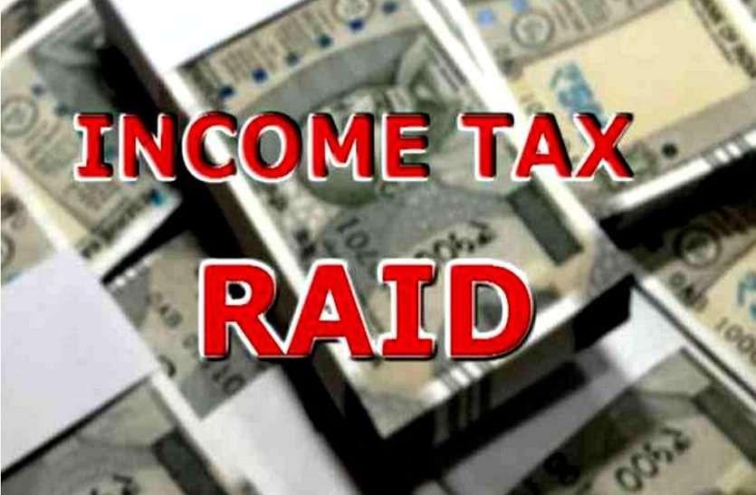 Tax Evasion Cases In Jharkhand : टैक्स चोरी के मामले में आयकर विभाग का इस कंपनी के 22 ठिकानों पर छापा, आय-व्यय से संबंधित दस्तावेज की हो रही जांच