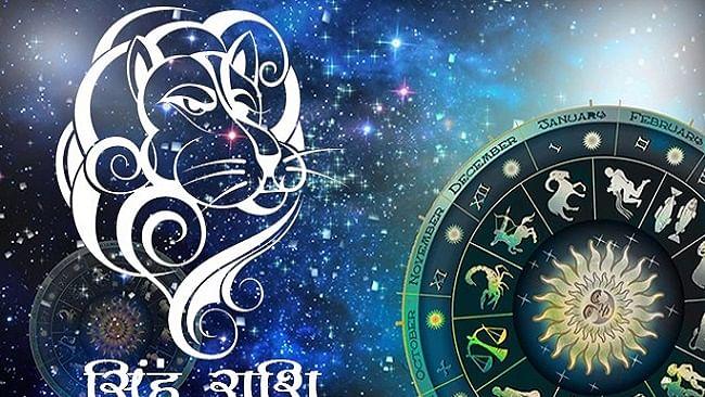Aaj Ka Singh/Leo rashifal 18 jun 2020: जानें किस क्षेत्र में आज आपका भाग्य आपके साथ है