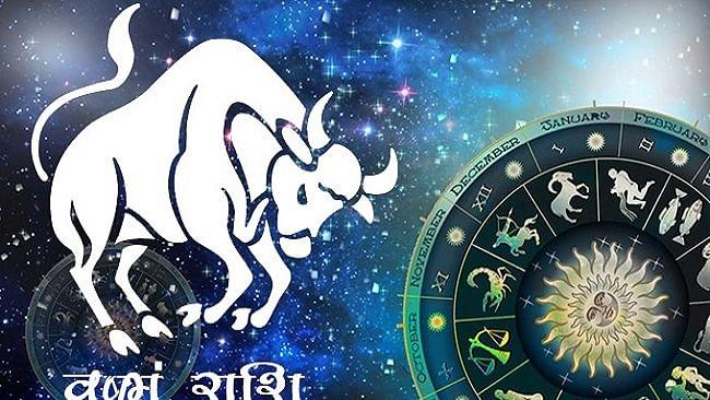 Aaj Ka Vrishabh/Taurus rashifal 18 jun 2020: जानें आज आपको कहां सावधान रहने की है जरूरत