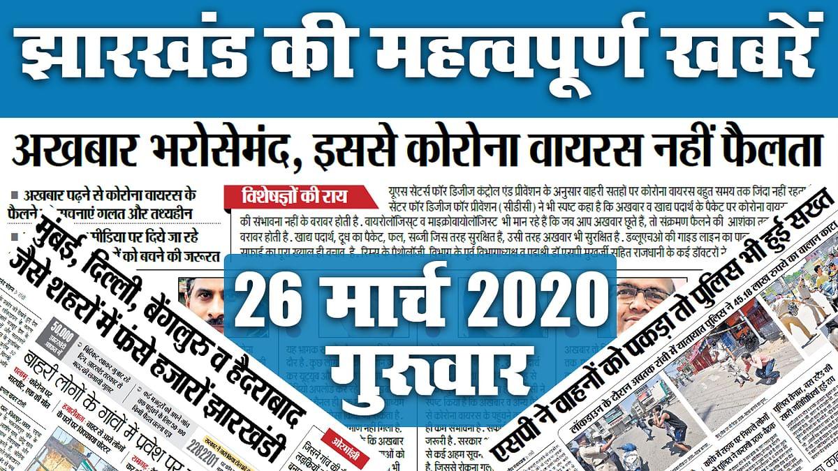 26 मार्च 2020, गुरूवार: बाहर फंसे हजारों झारखंडी...जानें कौन सी खबरें बनीं अखबार की सुर्खियां