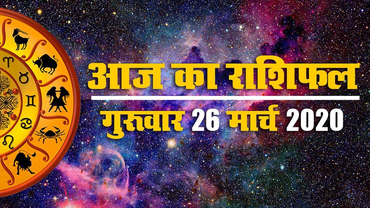 26 मार्च 2020, गुरूवार: रहें सतर्क और जानें क्या कहते है आपके आज के सितारे