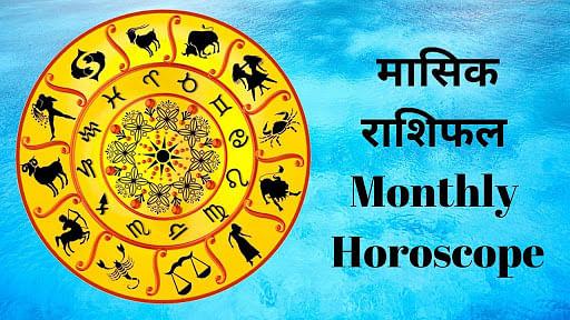 Horoscope April 2020: मेष, कन्या, तुला सहित इन राशि वाले अप्रैल महीने में रहें सावधान, जानिए किन राशियों पर रहेगी लक्ष्मी मेहरबान