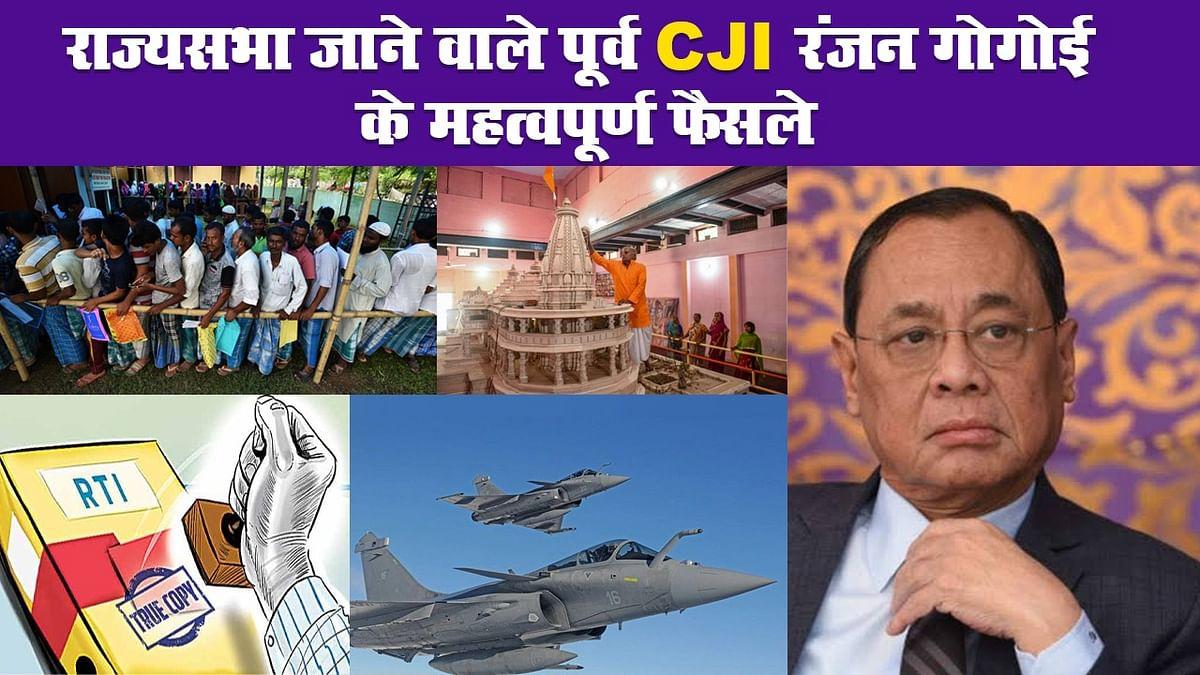 राज्यसभा जाने वाले पूर्व CJI रंजन गोगोई के महत्वपूर्ण फैसले