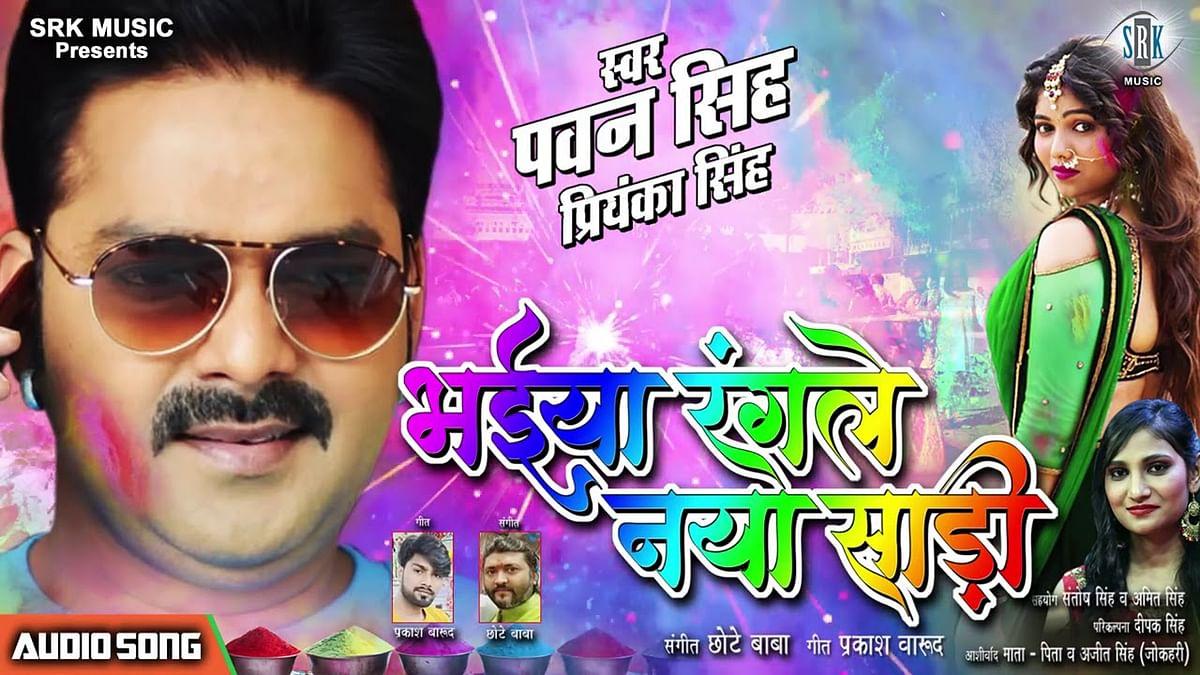 Bhojpuri Holi Song 2020: खेसारी लाल, निरहुआ, पवन सिंह और अक्षरा सिंह के इन गानों ने होली पर मचाया है धमाल
