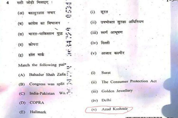 मध्य प्रदेश : 10वीं की बोर्ड परीक्षा में विवादित सवाल, POK को बताया गया 'आजाद कश्मीर'