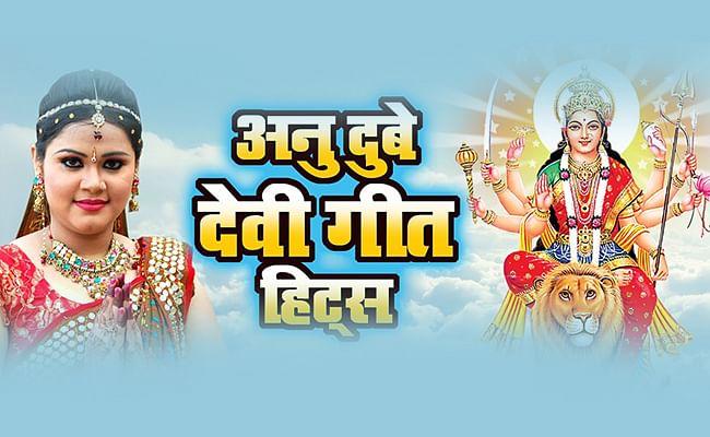 नवरात्र में अनु दुबे के भोजपुरी भक्ति सॉन्ग ने मचायी धूम,1 करोड़ से अधिक मिले व्यूज