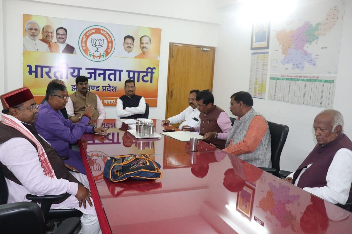 राज्यसभा चुनाव 2020 से पहले झारखंड भाजपा की अहम बैठक, जानें क्या हुआ फैसला