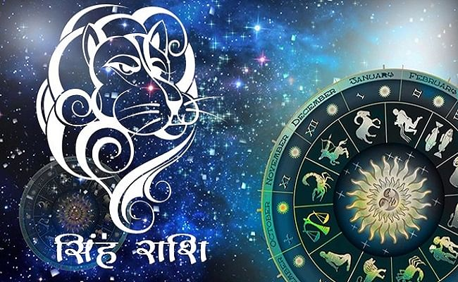 आज का सिंह राशिफल 13 नवंबर, जानें निवेश के लिहाज से कैसा है आपके लिए आज का दिन