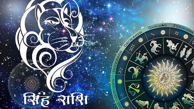 सिंह राशिफल, 27 फरवरी: आज पारिवारिक समस्याओं से परेशान रहेंगे, दैनिक कार्यों को सोच-समझकर पूरा करें वरना हानि हो सतकी है