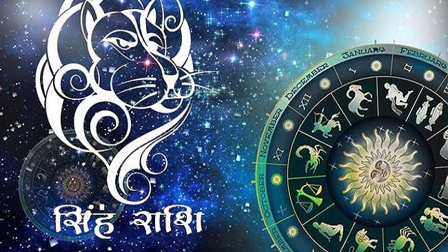 आज का सिंह राशिफल 5 दिसंबर, जानें आज का दिन क्यों है आपके लिये कुछ खास