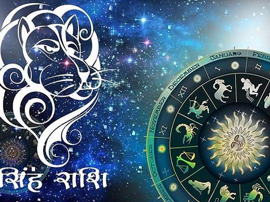 सिंह राशिफल, 26 जनवरी: आज मानसिक रूप से तनाव आपके ऊपर हावी रहेगा, अनावश्यक समय बर्बाद न करें