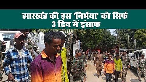 झारखंड की इस 'निर्भया' को सिर्फ 3 दिन में इंसाफ