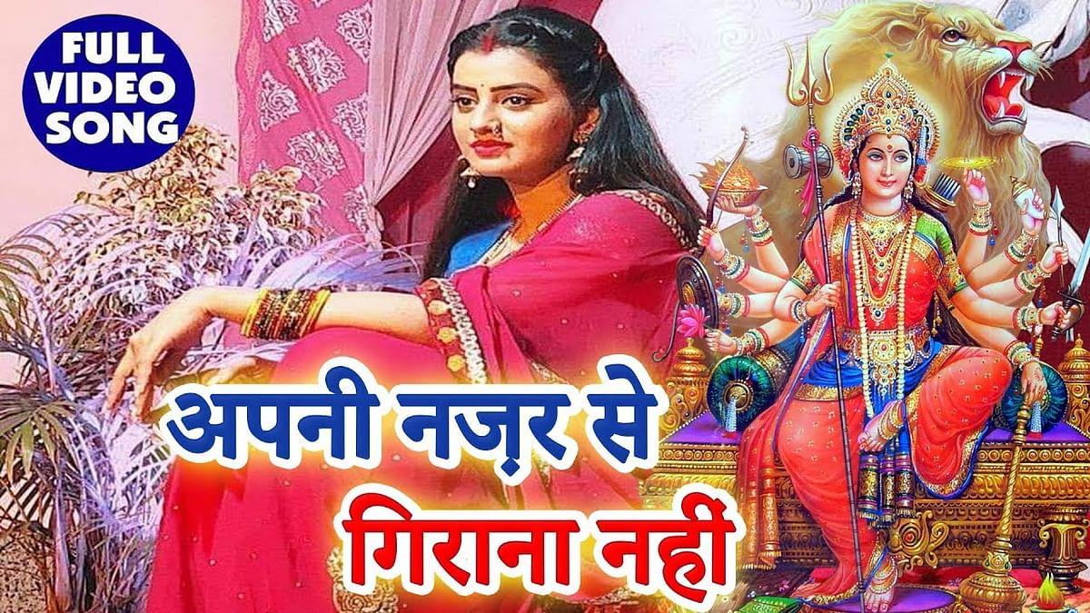 टूटे मन से जब अक्षरा सिंह ने मां से की विनती , इस भोजपुरी भक्ति सॉन्ग को 2 करोड़ से अधिक मिले हैं व्यूज