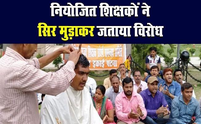 बिहार में हड़ताली नियोजित शिक्षकों ने सिर मुंडाकर जताया किया प्रदर्शन