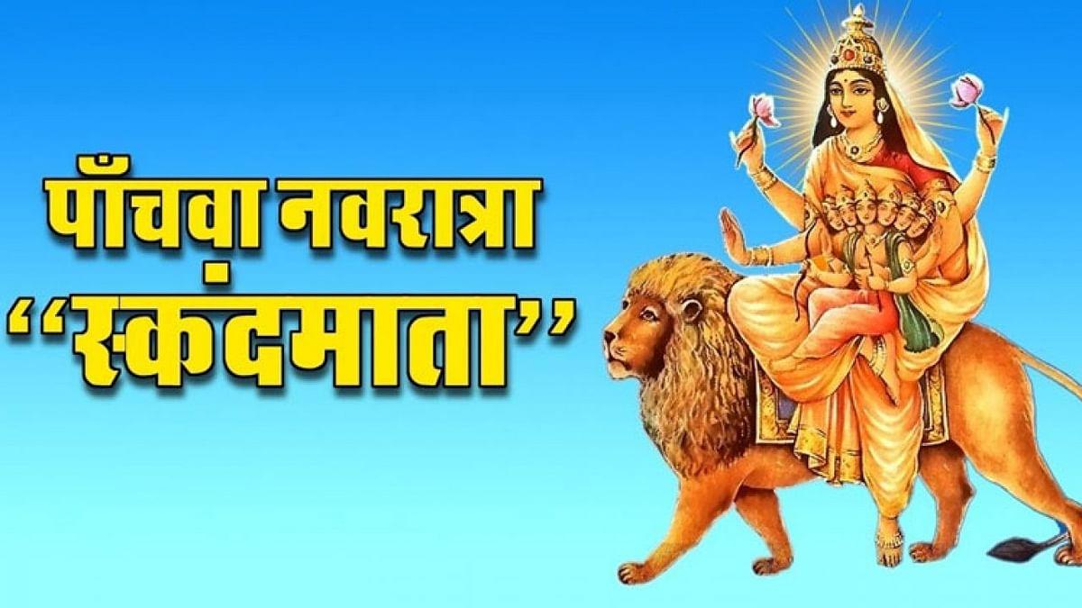 Chaitra Navratri 2020 : मां के पांचवें स्वरूप देवी स्कंदमाता की पूजा आज ,जानें पूजा विधि और मंत्र...