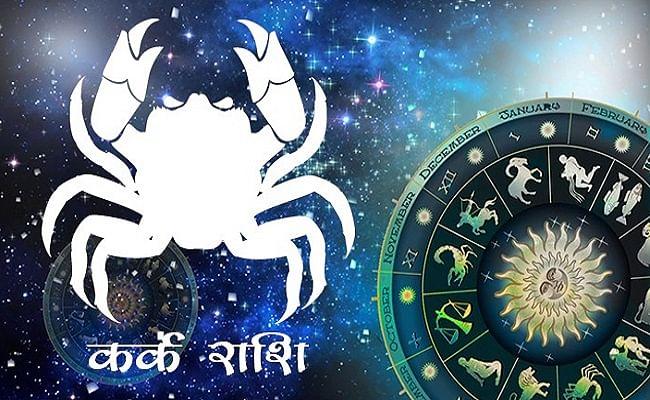 Aaj Ka Kark /Cancer rashifal 20 May  2020: जानें पारिवारिक वातावरण के लिए कैसा रहेगा आज का दिन