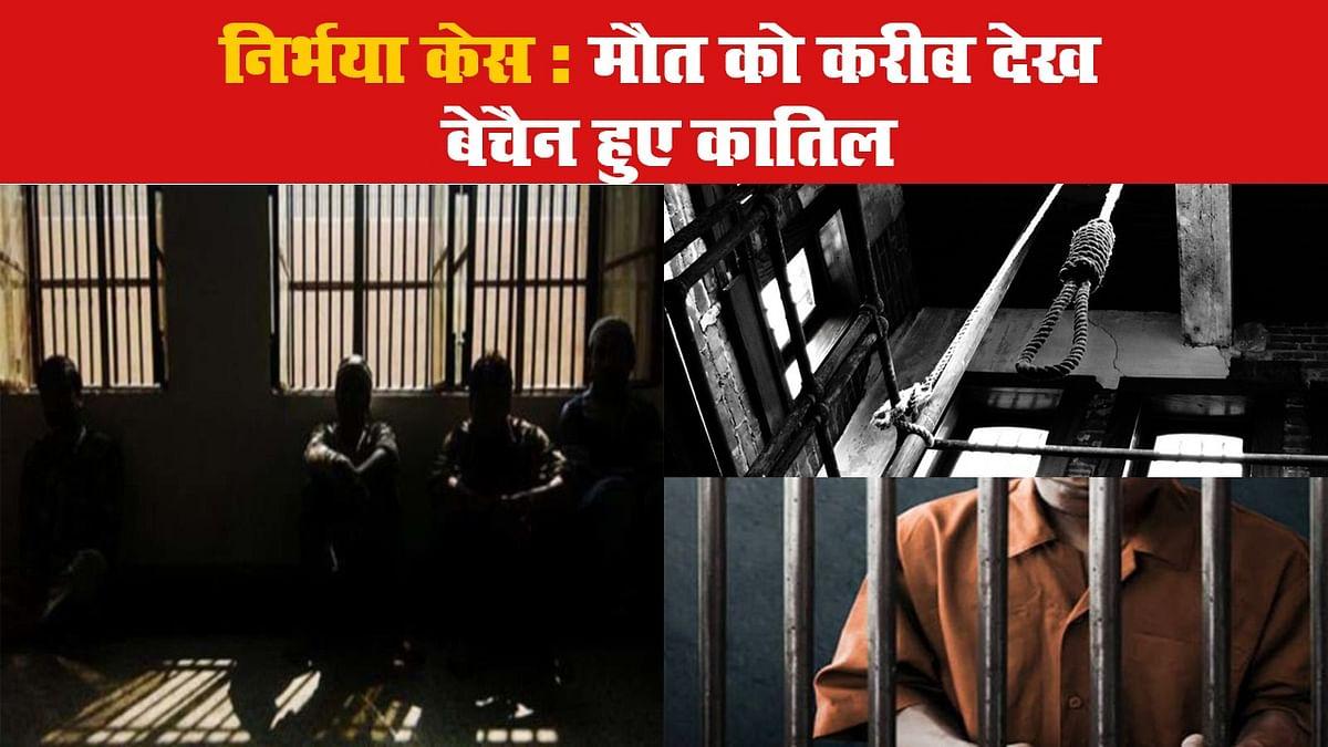 Nirbhaya Case: मौत को करीब देख बेचैन हुए कातिल