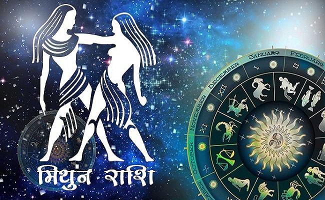 Aaj Ka Mithun/Gemini rashifal