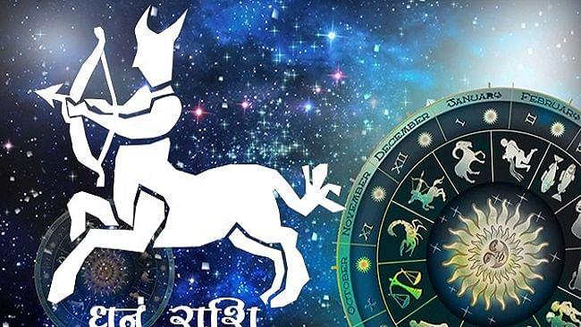 Aaj Ka Dhanu/Sagittarius rashifal 25 Jun 2020: आज आपको कुछ आर्थिक समस्याओं से जूझना पड़ सकता है