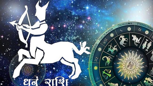 धनु राशिफल, 16 फरवरी: Basant Panchami का दिन आपके लिए रहेगा संघर्ष वाला, काफी भागदौड़ करना पड़ सकता है, खर्चे भी बढ़ेंगे