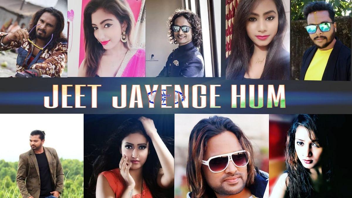 Corona को हराने के लिए एकसाथ आये झारखंड के कलाकार, Muskurayega India की तर्ज पर बनाया Jeet Jaenge hum, VIDEO