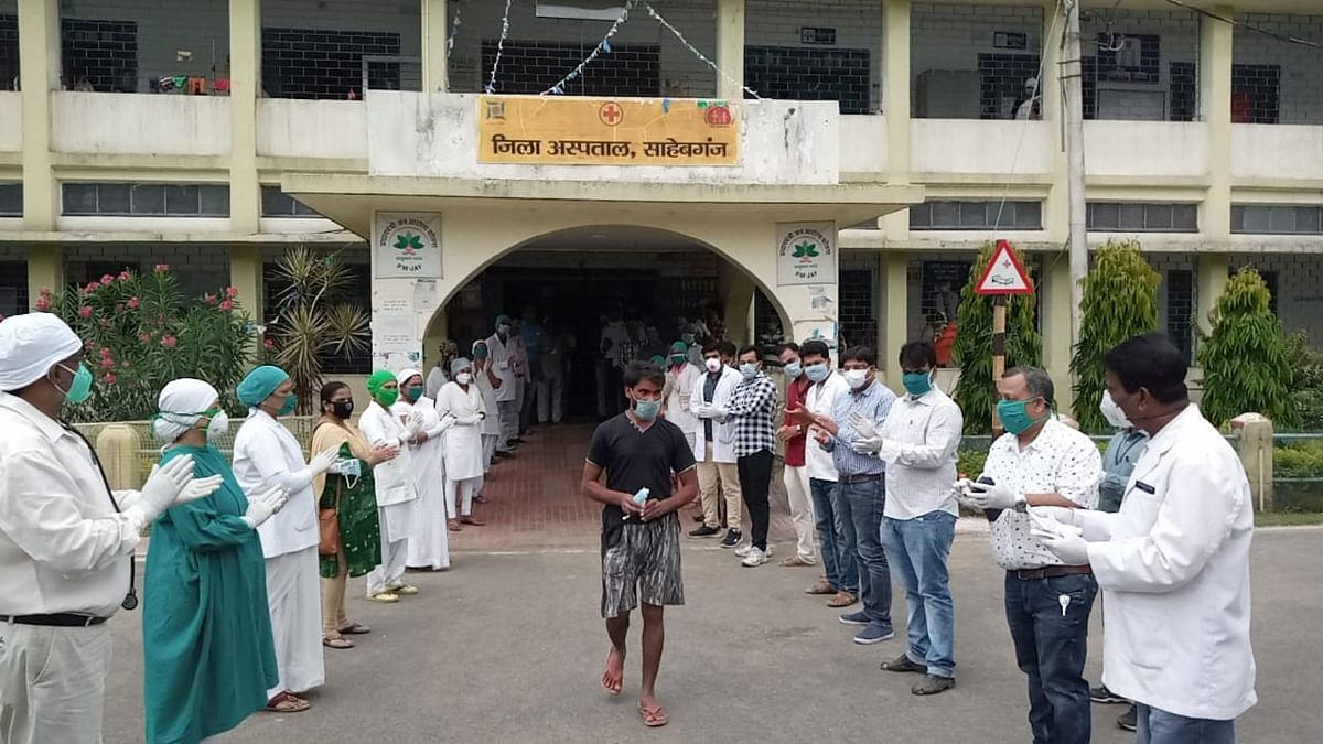 Jharkhand Lockdown : क्वारेंटिन अवधि पूरी होने पर तीन लोगों को मिली छुट्टी, स्वास्थ्यकर्मियों ने ताली बजाकर किया विदा