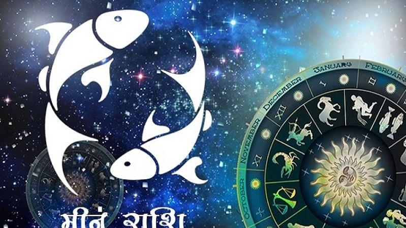 Aaj Ka Meen/Pisces rashifal 11 April 2020: जाने कहां मिलेगी सफलता और कहां हो सकती है तकरार