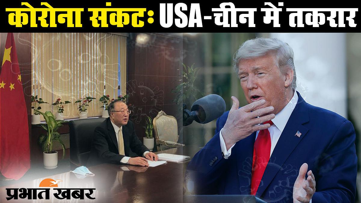 कोरोना वायरस : संयुक्त राष्ट्र की बैठक में आमने-सामने आये चीन-अमेरिका