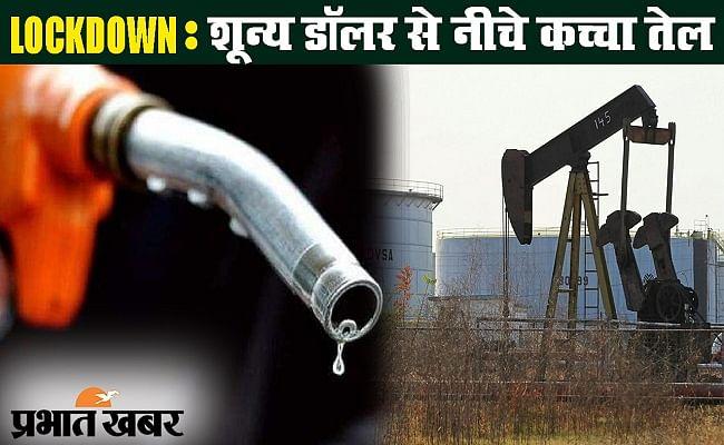 अमेरिका बाजार में गिरा कच्चे तेल का रेट, भारत पर क्या होगा असर