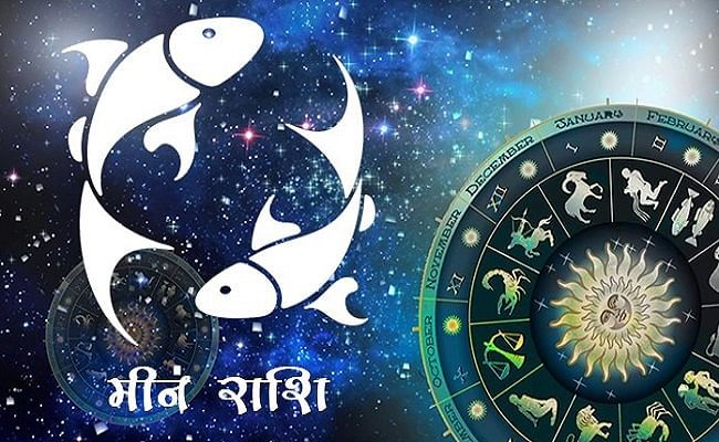 Aaj Ka Meen/Pisces rashifal 14 April 2020: जानें जीवनसाथी या प्रियजन के साथ कैसा बीतेगा आज का दिन