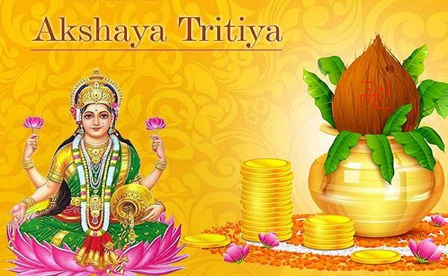 Akshaya Tritiya 2021 Wishes, Images, Status, Messages: हर काम पूरा हो, कोई सपना न अधूरा हो... अक्षय तृतीया के मौके पर अपनों को यहां से भेजें अपनी पसंद के मैसेज, कोट्स और तस्वीरें...