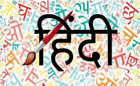 कब आयेंगे हिंदी के अच्छे दिन