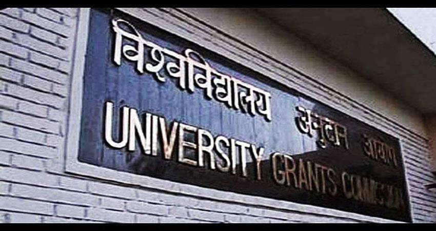 UGC ने विश्वविद्यालयों और कॉलेजों को खोलने के लिए दिशा-निर्देश जारी किये