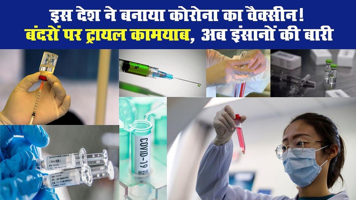 Corona Vacccine: इस देश ने बनाया कोरोना का वैक्सीन! बंदरों पर ट्रायल कामयाब, अब इंसानों की बारी
