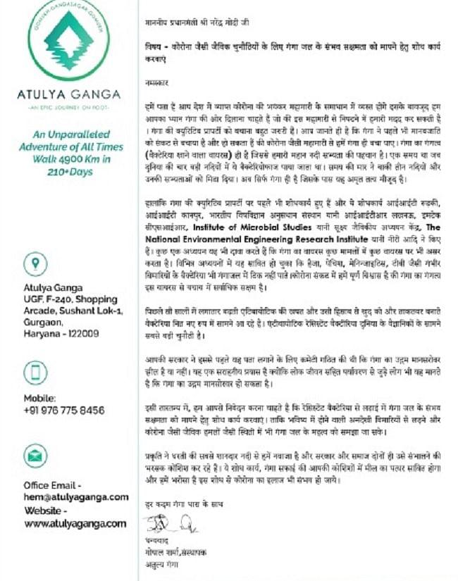 प्रधानमंत्री को लिखा गया पत्र