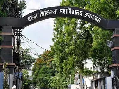 Coronavirus in Bihar Updates : PMCH के कोरोना वार्ड में ड्यूटी लगाने में भेदभाव का आरोप लगा अवकाश का आवेदन दे रहे कर्मी