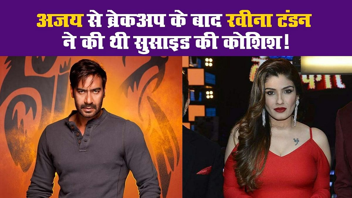 अजय से ब्रेकअप के बाद रवीना टंडन ने की थी सुसाइड की कोशिश!