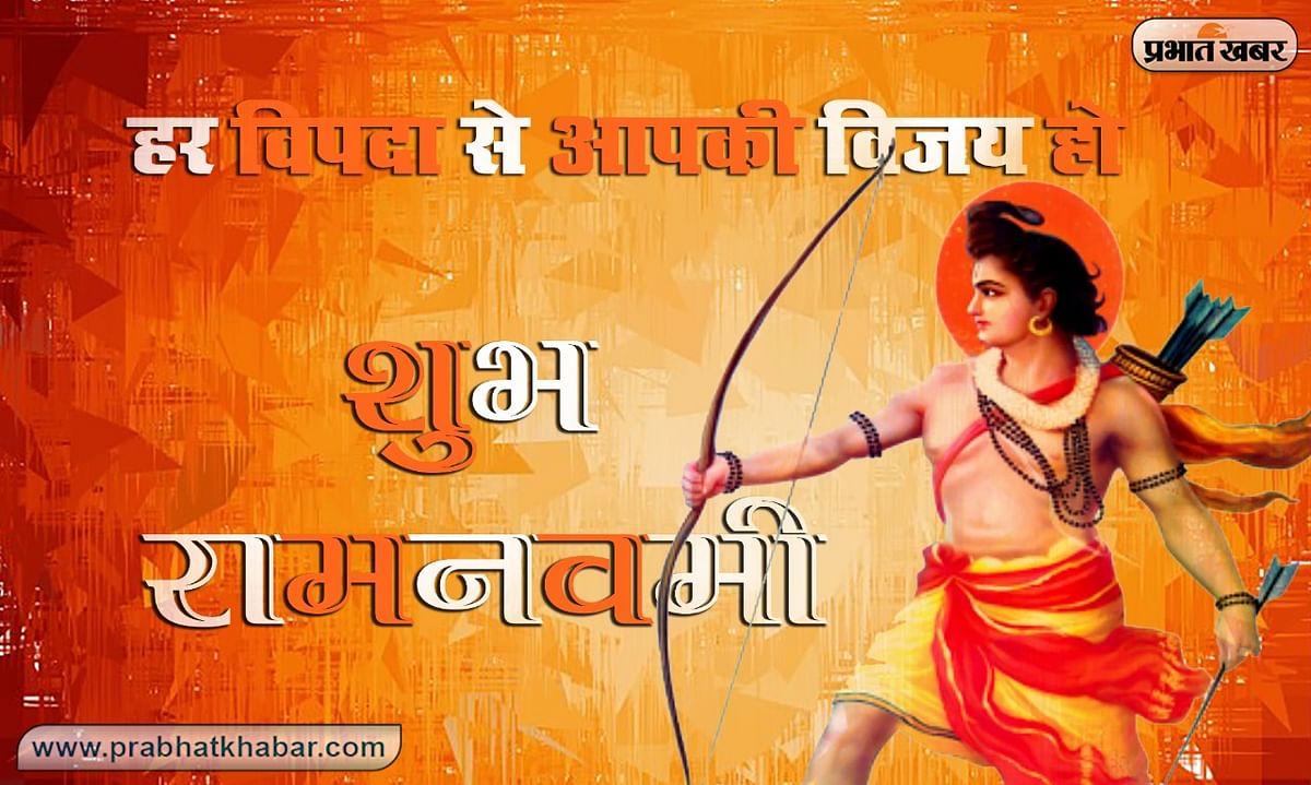 Happy Ram Navami: यह रामनवमी आपके जीवन को एक नई और सफल दिशा दे.
