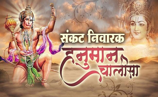 Hanuman Jayanti 2020 : हनुमान चालीसा का पाठ करने से प्रसन्न होते हैं हनुमान,शनिदेव रहते हैं शांत