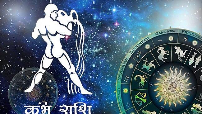 कुंभ राशिफल, 16 फरवरी: Saraswati Puja के अवसर पर आप रहेंगे उत्साहित, दिखेंगे सकारात्मक उर्जा से भरपूर, शत्रु पक्ष से रहें सावधान