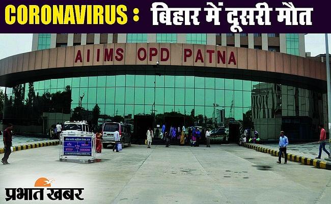 कोरोना वायरस : बिहार में कोविड-19 से दूसरी मौत, 83 हुई संक्रमितों की संख्या