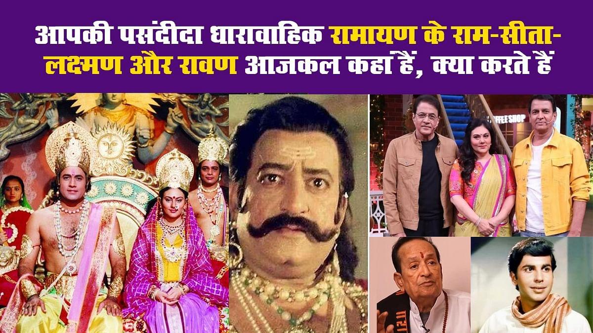 आपकी पसंदीदा धारावाहिक रामायण के राम-सीता-लक्ष्मण और रावण आजकल कहां हैं, क्या करते हैं