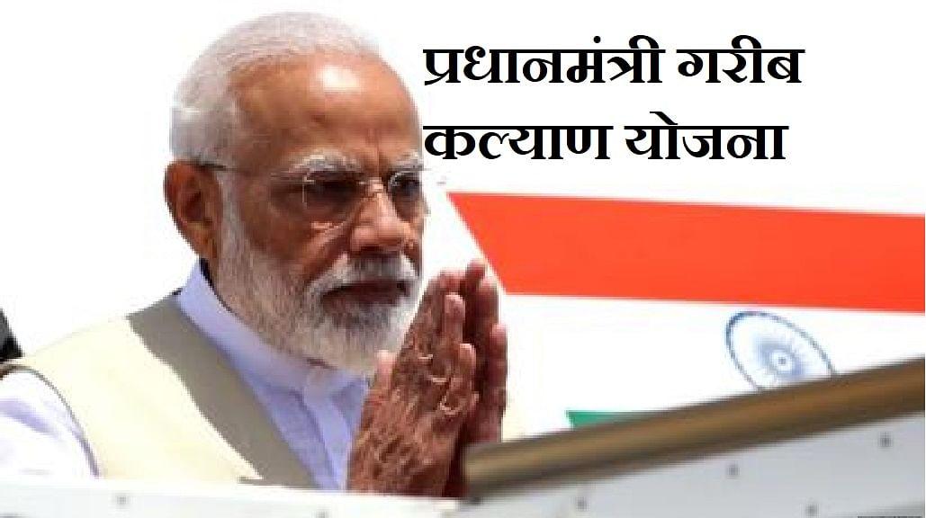 प्रधानमंत्री गरीब कल्याण योजना के तहत 33 करोड़ लोगों को दी गयी 31,235 करोड़ रुपये की सहायता