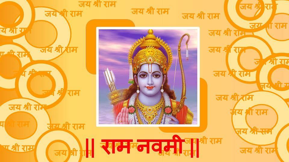 Happy Ram Navami Images: यह रामनवमी आपके जीवन को एक नई और सफल दिशा दे.