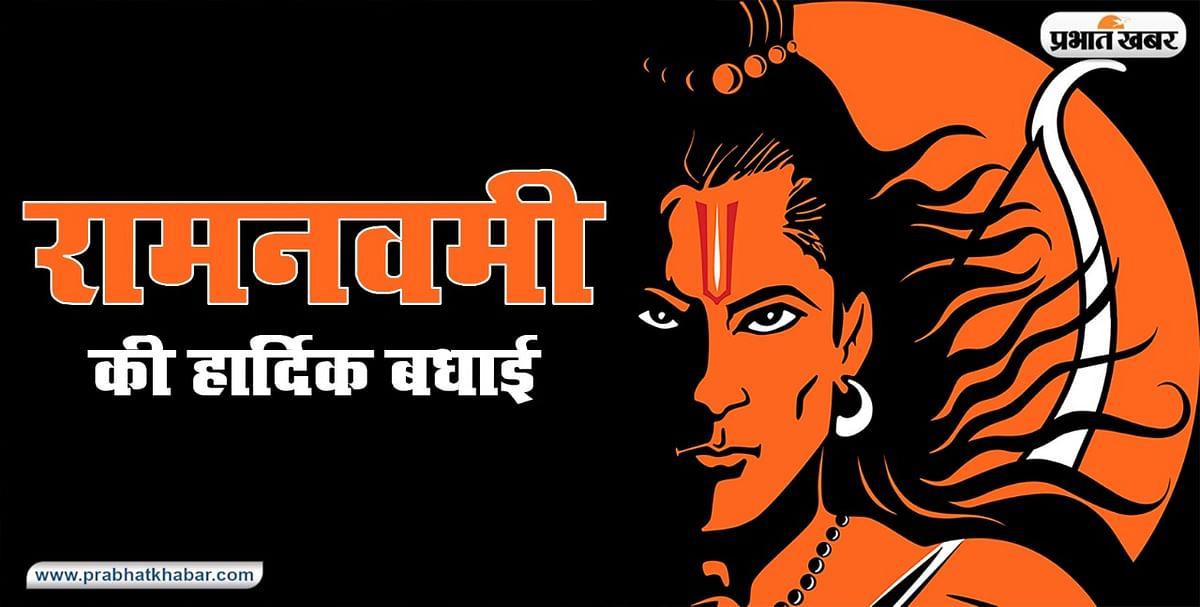 Happy Ram Navami Images: आपको रामनवमी की अनेकों शुभकामना संदेश