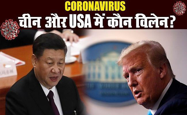 कोरोना वायरस : चीन की जिस लैब से दुनिया में फैला कोरोना, अमेरिका ने दिया था रिसर्च के लिए पैसा