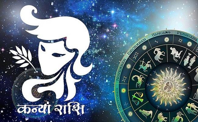 Aaj Ka Kanya /Virgo rashifal 25 Jun 2020: प्यार का रिश्ता मजबूत करने के लिए आप जल्दबाजी नहीं करें