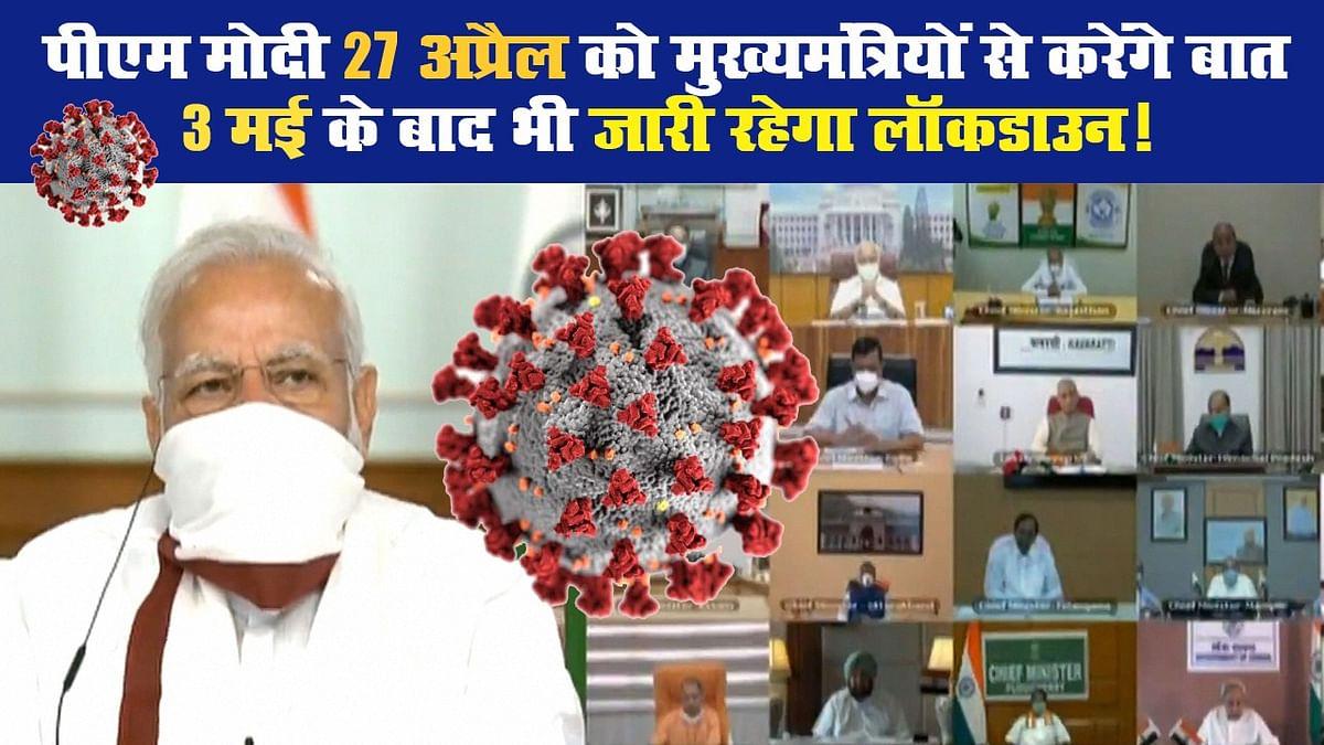 पीएम मोदी 27 अप्रैल को मुख्यमंत्रियों से करेंगे बात...3 मई के बाद भी जारी रहेगा लॉकडाउन!